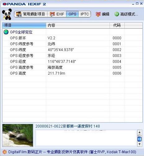 【转载】用GPicSync软件为照片添加拍摄地点的坐标信息 - 冰川太阳 - 生态环境-监测保护-文献数据-冰川太阳