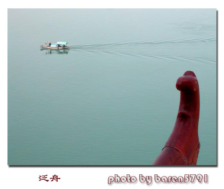 baren5791作品:泛舟