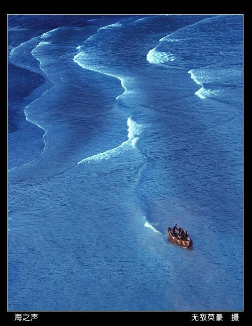 无敌英豪作品:海之声
