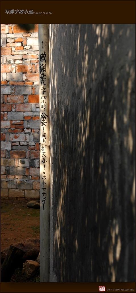 无处归州作品:写满字的小屋(组图)