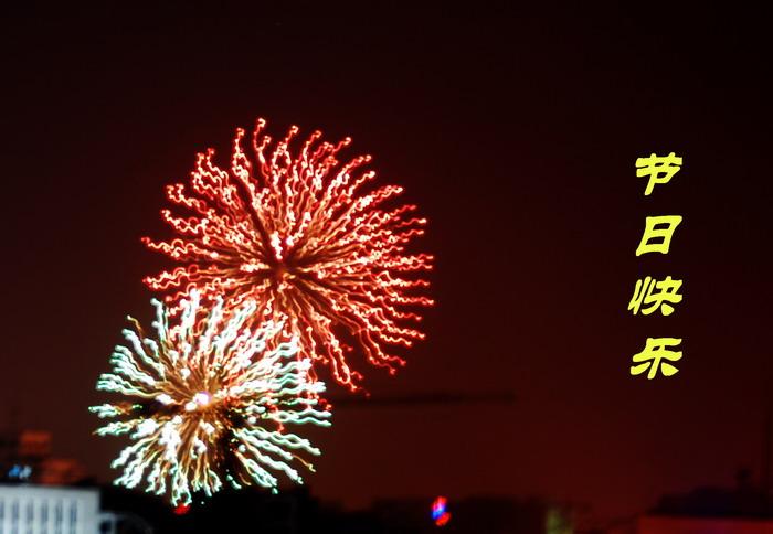 顺文作品:新年快乐