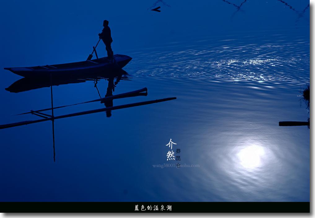 莽昆仑·介然作品:蓝色的溢泉湖