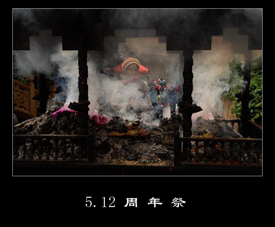 观远作品:5.12周年祭