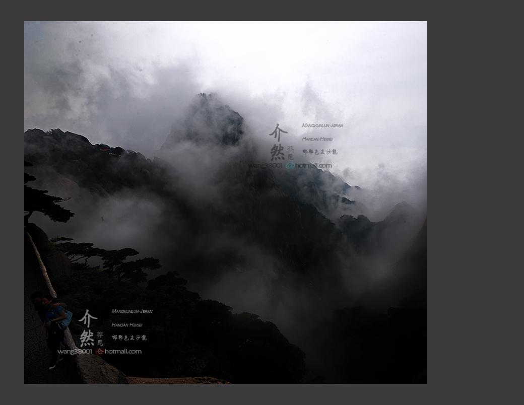 莽昆仑·介然作品:云锁天都