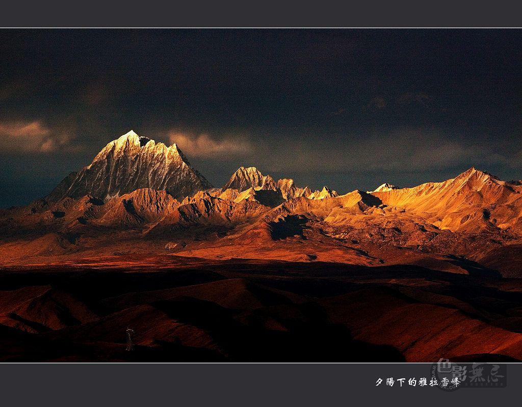 游踪KD作品:夕阳下的雅拉雪峰
