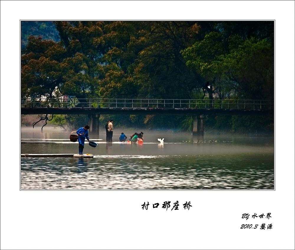 水世界作品:村口那座桥