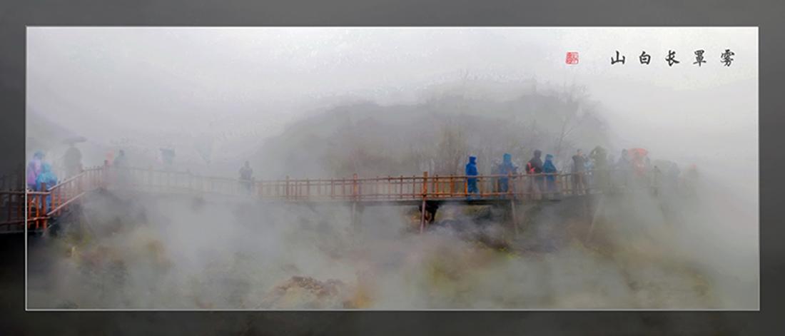 颜明玉作品:雾罩长白山