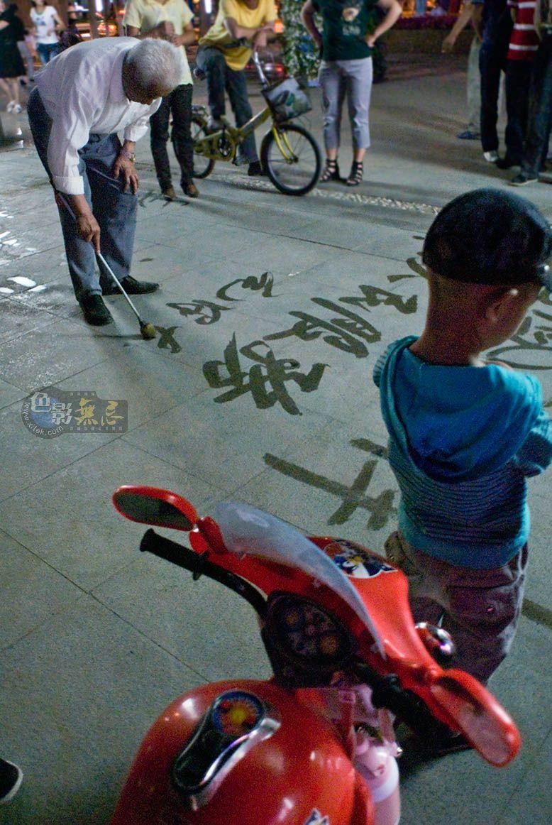 通铺异梦作品:夜广场,看练字,格尔木 2010