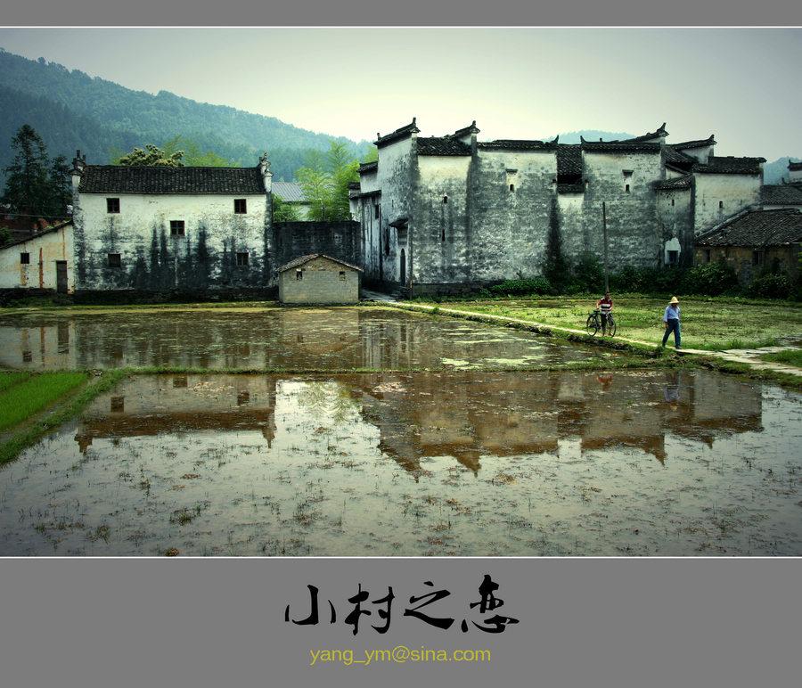 中间色作品:小村之恋(八)