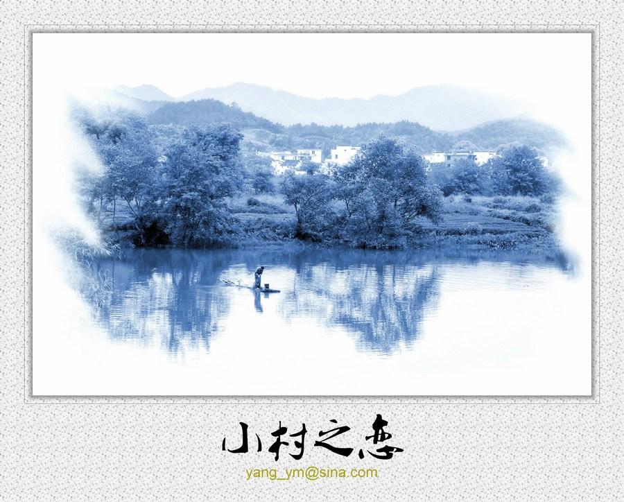 中间色作品:小村之恋(十八)