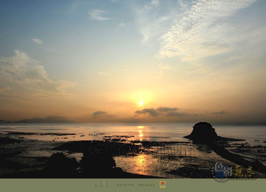 童心老男作品:在路上-醉美滩涂在霞浦
