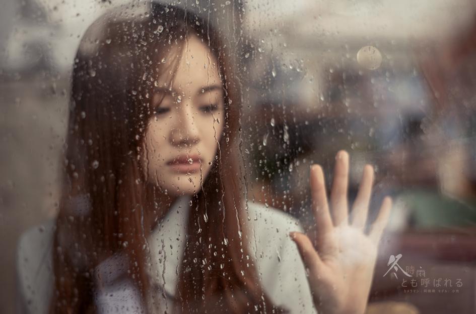 阿棉哥作品:冬時雨とも呼ばれる