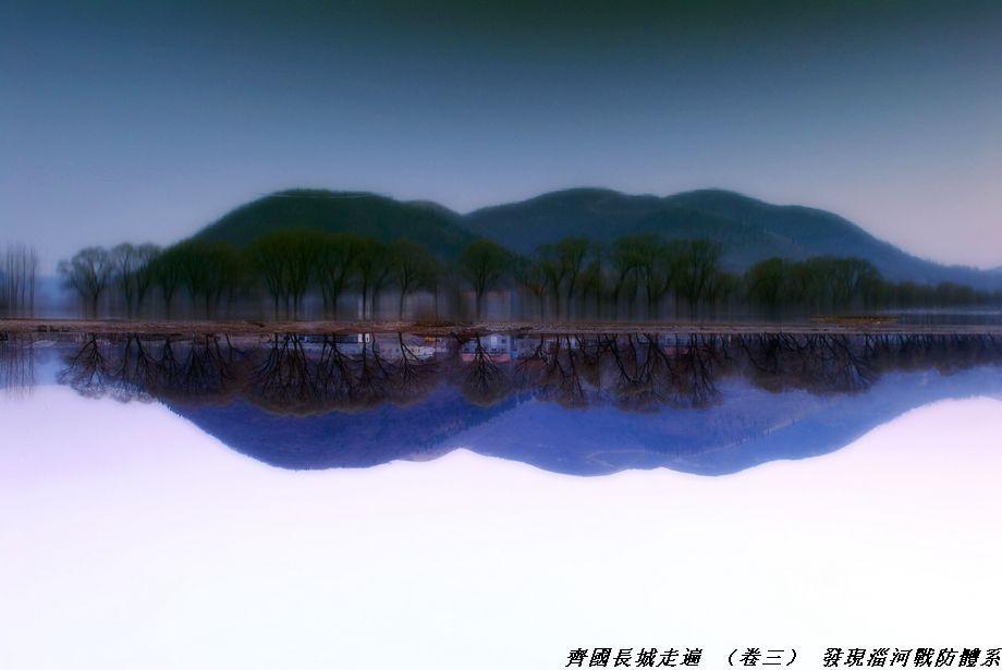 山东山作品:五阳湖(倒影)
