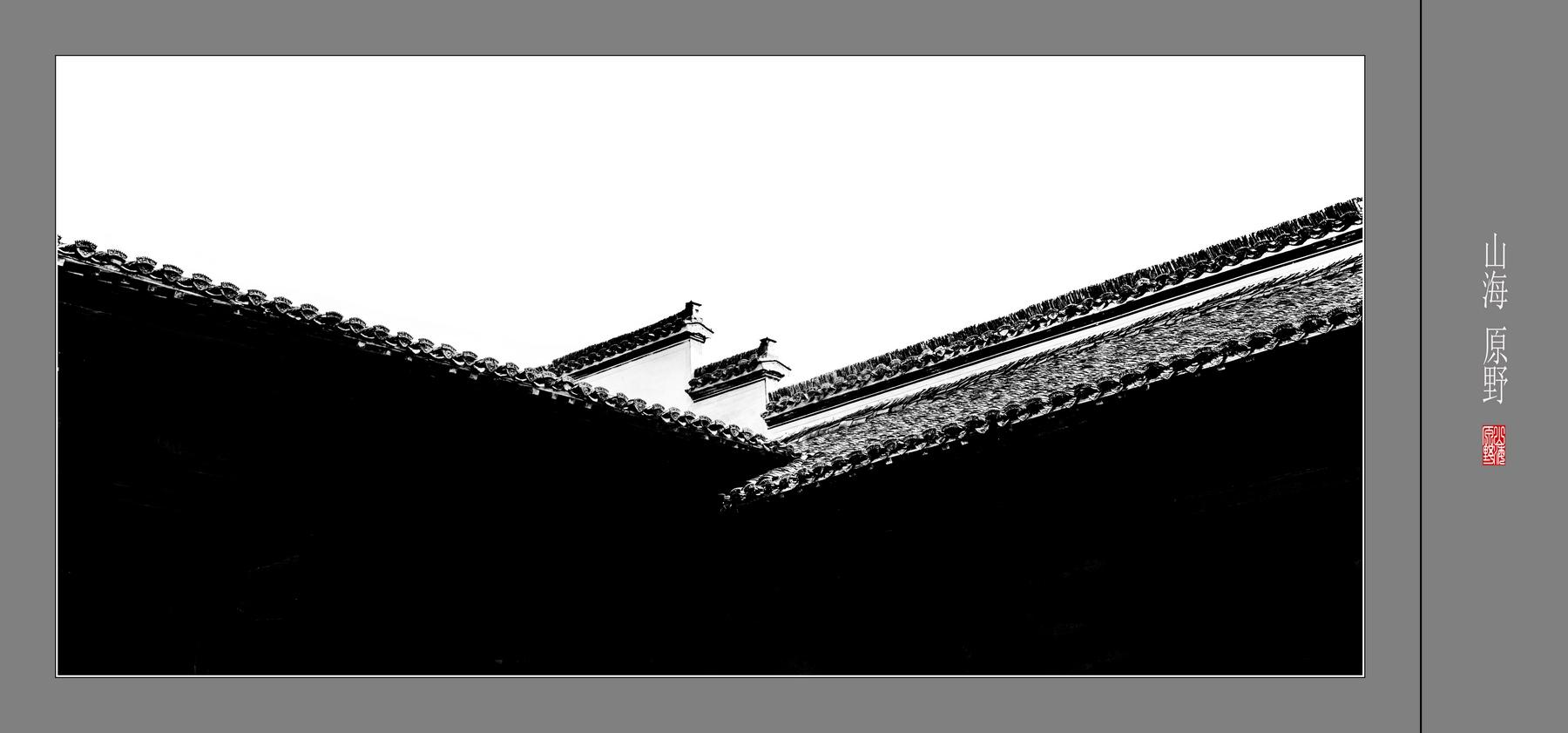 山海原野作品:屋檐