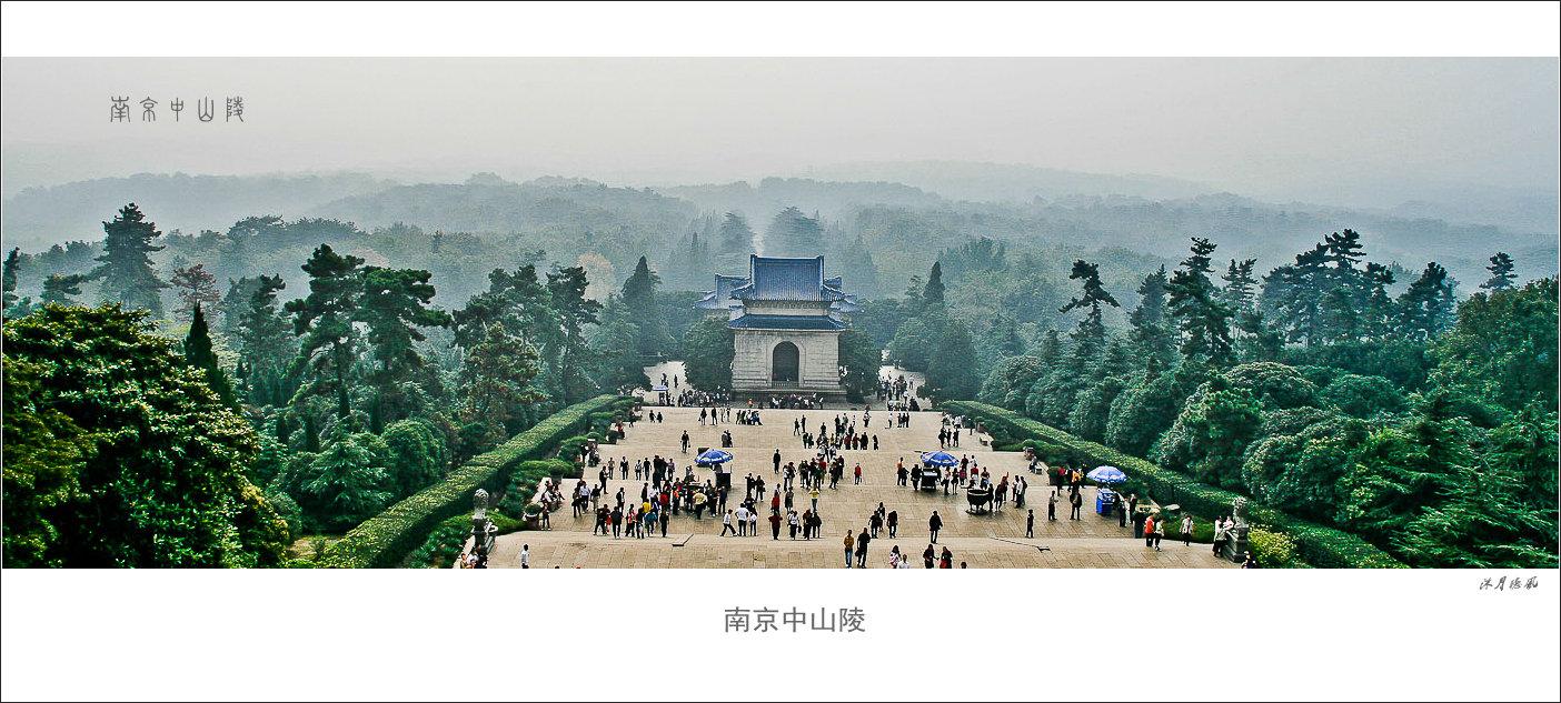 沐月听风作品:南京中山陵