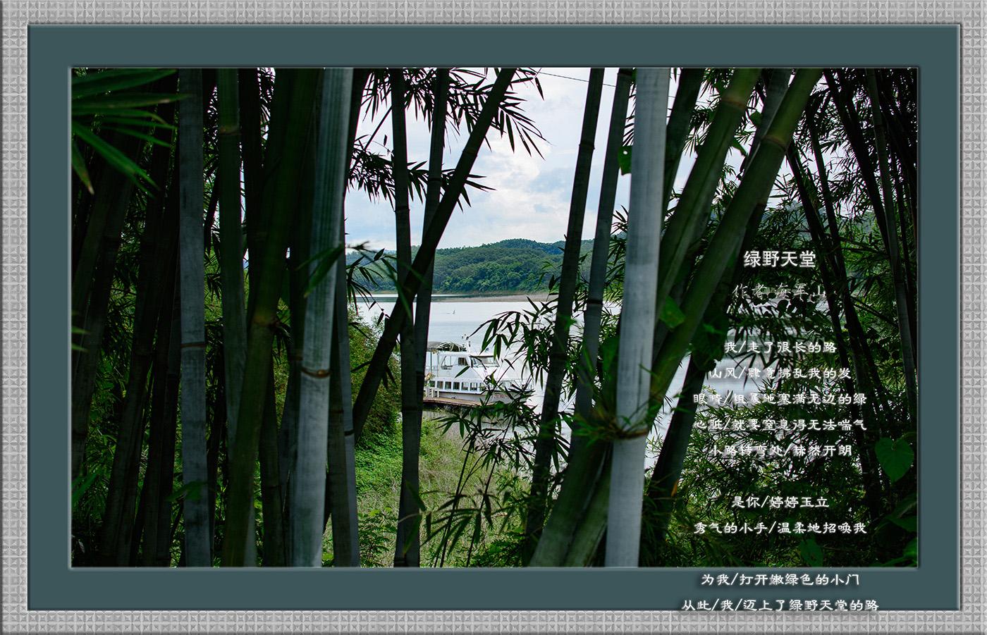 海军山作品:绿野天堂