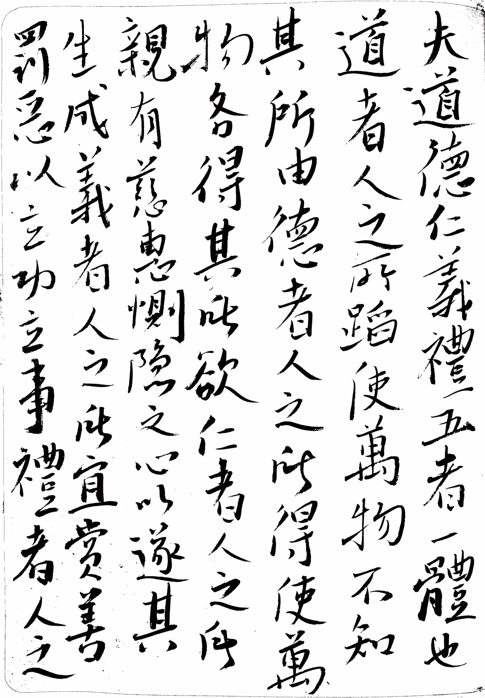 hmeicheng作品:素书