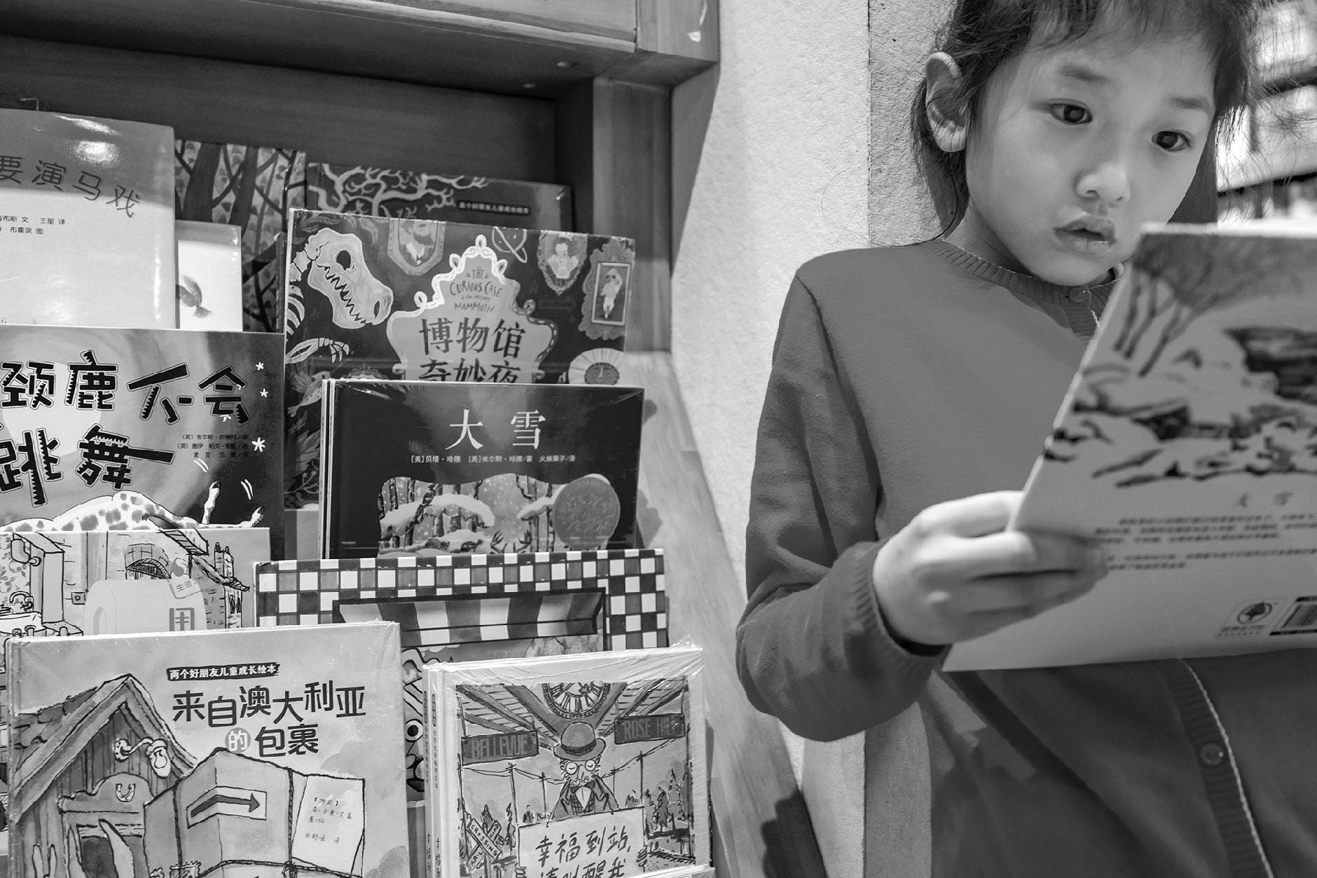 阿番作品:在书店里看书的孩子