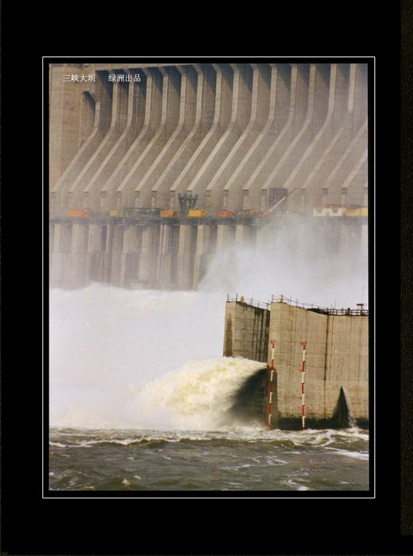 绿洲作品:三峡大坝