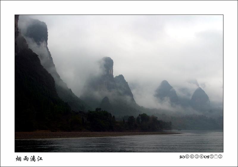 古风作品:烟雨漓江2