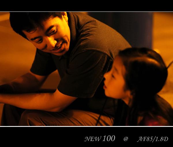 NEW100作品:-------- 慈父与爱女 --------