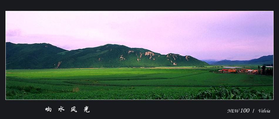 NEW100作品:==响水河风光==