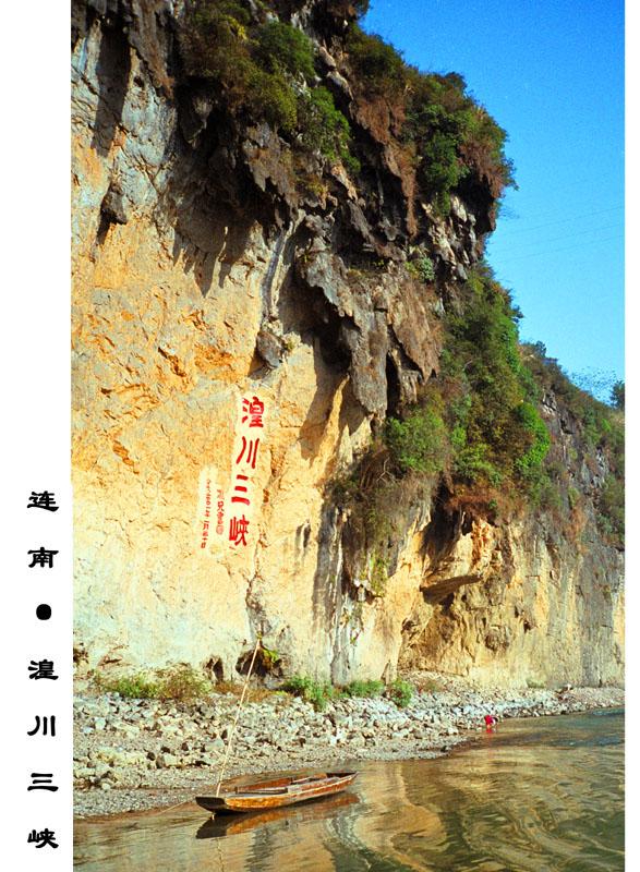 pyxyz作品:风光·湟川三峡