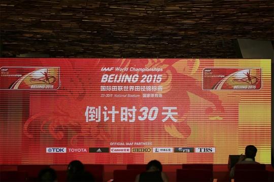 2015年北京国际田联世界田径锦标赛隆重开幕,