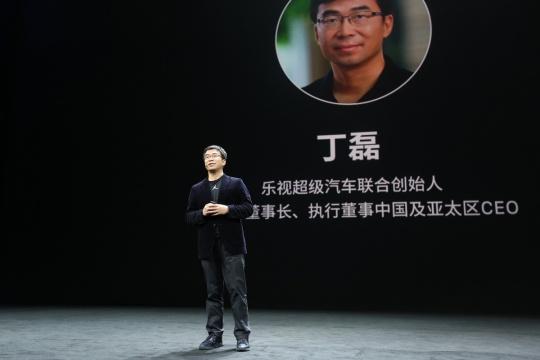 乐视超级汽车联合创始人丁磊在演讲中公布了乐视超级汽车的研发细节