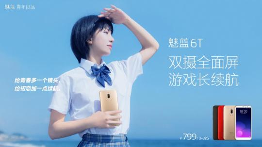 魅族发布魅蓝3,亮点在于双摄长续航