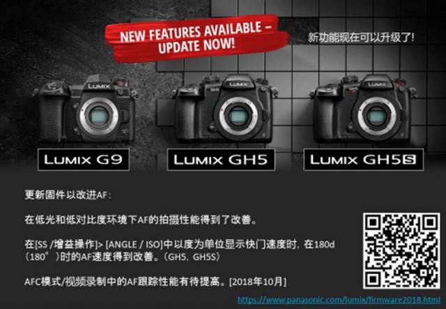 GX9固件更新,松下将于11月推出GH4固件更新