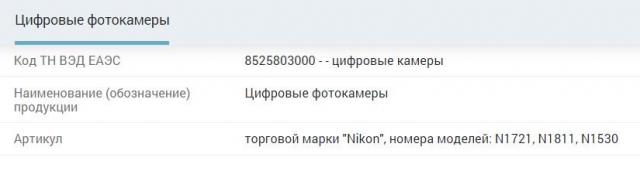 尼康在俄罗斯注册神秘新机
